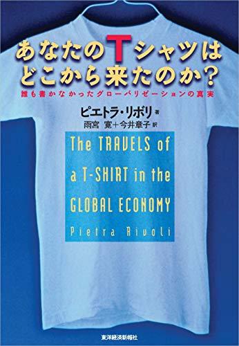あなたのTシャツはどこから来たのか?―誰も書かなかったグローバリゼーションの真実