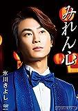 みれん心[DVD]