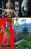 興福寺のすべて 歴史・教え・美術 改訂新版