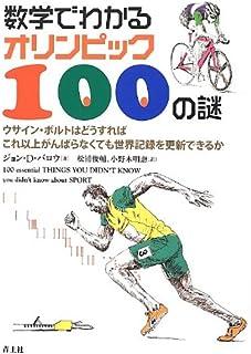 数学でわかるオリンピック100の謎 ウサイン・ボルトはどうすればこれ以上がんばらなくても世界記録を更新できるか...