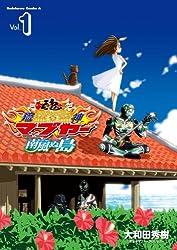 琉神マブヤー 南風ぬ島(1) (角川コミックス・エース)