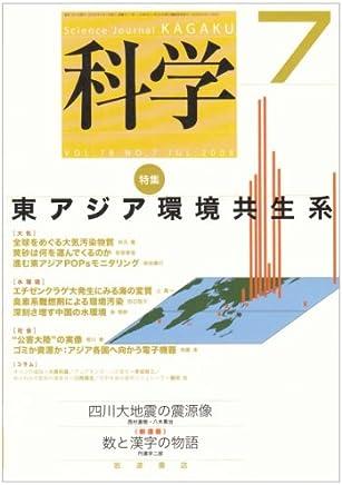 科学 2008年 07月号 [雑誌]