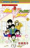 超ド級無敵アイドル戦隊 バトルフィンガーファイブ 2 (ボニータ・コミックス)