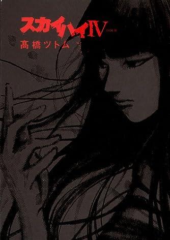 スカイハイ4 (ヤングジャンプコミックス)
