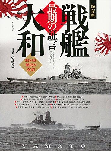 戦艦大和 最期の証言 (マイウェイムック)の詳細を見る