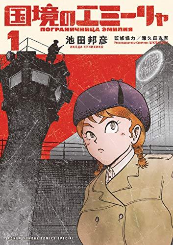 国境のエミーリャ(1) (ゲッサン少年サンデーコミックス)