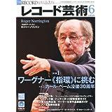 レコード芸術 2011年 06月号 [雑誌]