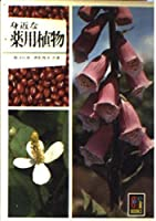 身近な薬用植物 (カラーブックス (566))