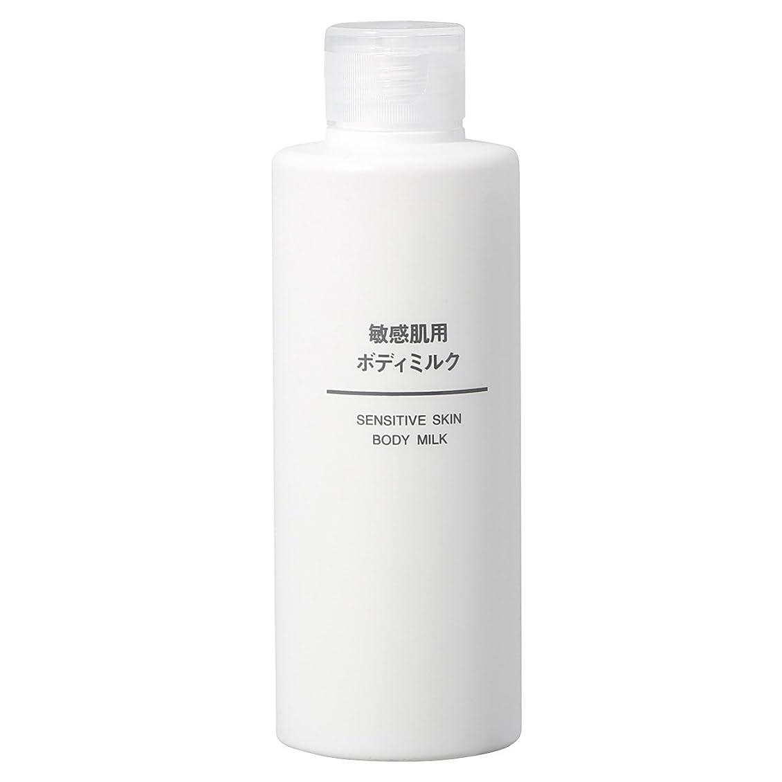 イタリアの当社委任する無印良品 敏感肌用 ボディミルク 200ml 日本製
