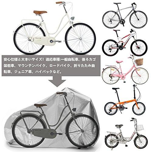 自転車カバーサイクルカバー防水厚手丈夫210D撥水加工UVカット風飛び防止収納袋付破れにくい29インチまで対応(シルバー)