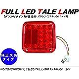 テールランプ/トラックテール 反射板付き 純正テールライト交換用 LEDライト ダブル/2段階点灯 レッド/24V対応