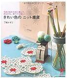 きれい色のニット雑貨―毛糸の色を自由に選んで、あむのも、使うのも楽しい! (セレクトBOOKS)