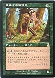 マジック:ザ・ギャザリング MTG エルフの笛吹き 日本語 (UD) #010137 (特典付:希少カード画像) 《ギフト》