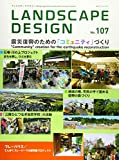 LANDSCAPE DESIGN No.107 震災復興のための「コミュニティ」づくり(ランドスケープ デザイン) 2016年 04月号 [雑誌]]