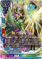 バディファイト S-BT03/0019 管星竜 フェスロン (ガチレア) ブースターパック第3弾 覚醒の神々