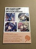 メロンブックス ノベル祭り 2020 ダッシュエックス文庫 アンソロジー アニメ グッズ