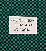 日本製 小さい市松模様 緑×黒 ブロード生地 横幅 110㎝ 長さ 50㎝
