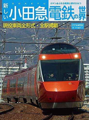 新しい小田急電鉄の世界 (鉄道MOOK)