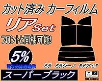 A.P.O(エーピーオー) リア (s) L7系 ミラ ミラジーノ 5D L7 (5%) カット済み カーフィルム L700S L701S L710S L711S 5ドア用 ダイハツ