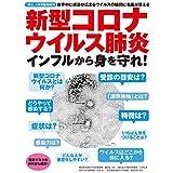 新型コロナウィルス肺炎、インフルから身を守れ! (安心4月号増刊) [雑誌] 安心増刊