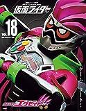 平成 仮面ライダー vol.18 仮面ライダーエグゼイド (平成ライダーシリーズMOOK)