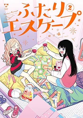 ふたりエスケープ(2) (百合姫コミックス)