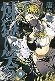 煉獄に笑う 5巻 (マッグガーデンコミックスBeat'sシリーズ)
