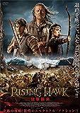 ライジング・ホーク 猛軍襲来[DVD]