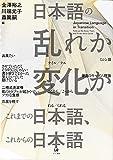 日本語の乱れか変化か—これまでの日本語、これからの日本語
