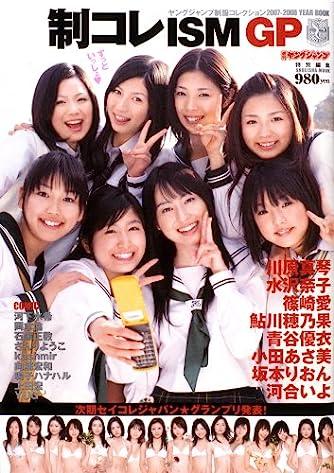 制コレISM・GP ヤングジャンプ制服コレクション 2007-2008 YEAR BOOK (集英社ムック)