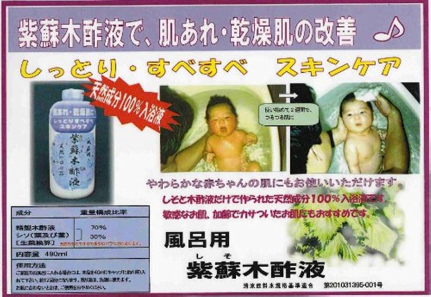 管理しますハム後悔風呂用 紫蘇木酢液 天然100% 490ml【3個セット】