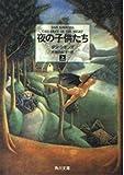 夜の子供たち〈上〉 (角川文庫)