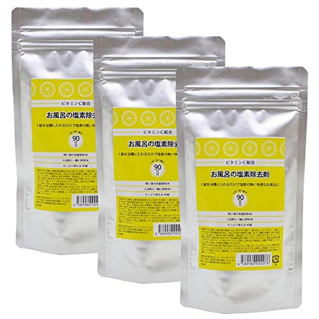 バージン喉頭モンクビタミンC配合 お風呂の塩素除去剤 錠剤タイプ 90錠 3個セット 浴槽用脱塩素剤