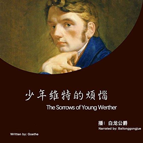 少年维特的烦恼 - 少年維特的煩惱 [The Sorrows of Young Werther] audiobook cover art
