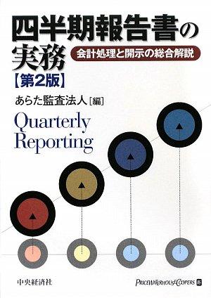 四半期報告書の実務―会計処理と開示の総合解説の詳細を見る
