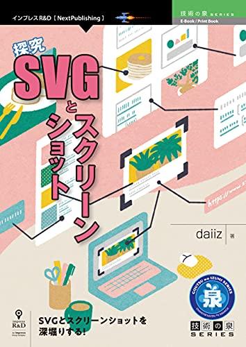 探究SVGとスクリーンショット (技術の泉シリーズ(NextPublishing))