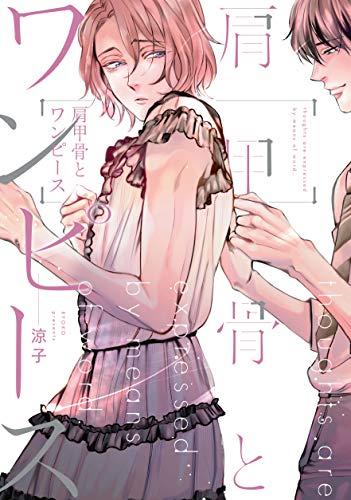 肩甲骨とワンピース (arca comics)
