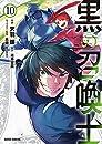 黒の召喚士 10 (ガルドコミックス)