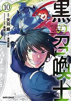[天羽銀, 迷井豆腐, 黒銀(DIGS)]の黒の召喚士 10 (ガルドコミックス)