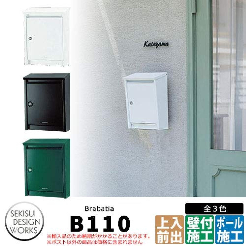 ブラバンシア B110 郵便ポスト 壁付けポスト Brabatia B110