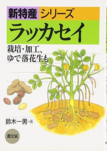 ラッカセイ—栽培・加工、ゆで落花生も (新特産シリーズ)
