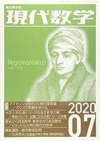 現代数学 2020年 07 月号 [雑誌]