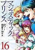 マジェスティックプリンス(16) (ヒーローズコミックス)