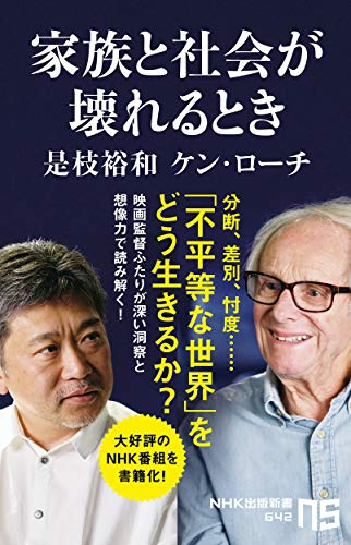 家族と社会が壊れるとき (NHK出版新書)の詳細を見る