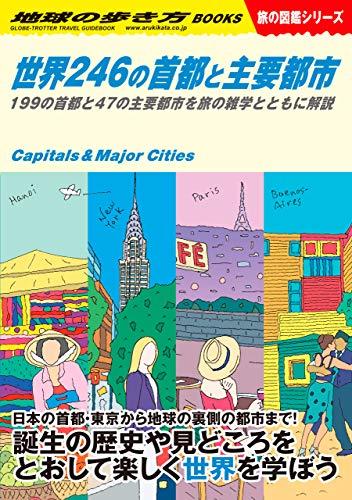 W04 世界246の首都と主要都市 199の首都と47の主要都市を旅の雑学とともに解説 (地球の歩き方W)