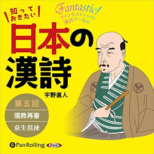 『知っておきたい 日本の漢詩 第五回 儒教再審――荻生徂徠』のカバーアート
