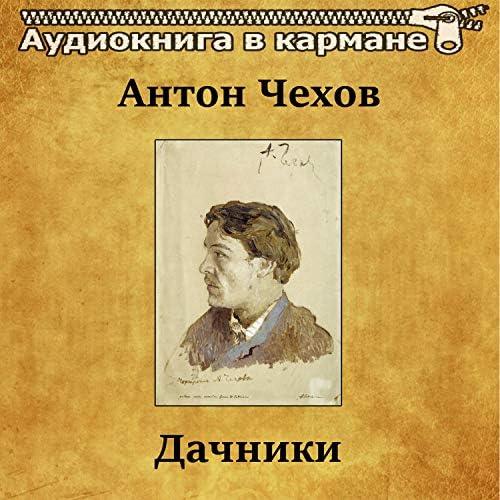 Аудиокнига в кармане & Леонид Броневой