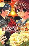 あやかし緋扇(5) (フラワーコミックス)