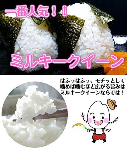 『平成27年産 【玄米】 広島県産 ミルキークイーン 最高品質一等米 (おすそ分けパック450g×5)』の2枚目の画像