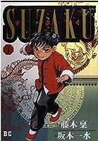Suzaku 1 (バーズコミックス)